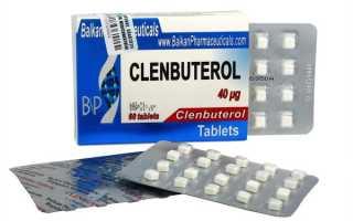Кленбутерол для похудения отзывы результаты