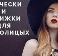Круглое лицо фото девушек