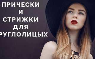 Каре для круглого лица и тонких волос