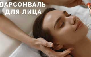 Как правильно делать дарсонваль лица