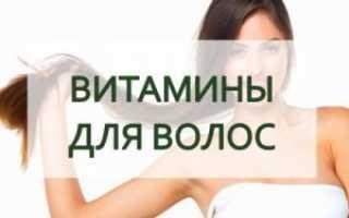 Какие лучше витамины для укрепления волос