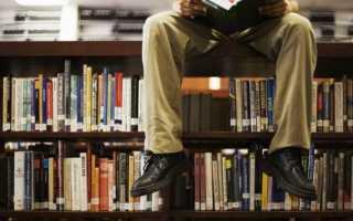 Какую книгу взять в библиотеке