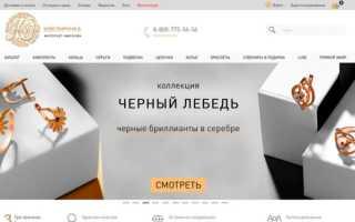 Лучший ювелирный магазин в москве