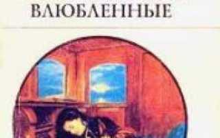Книги про ревность