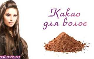 Маска для волос из какао