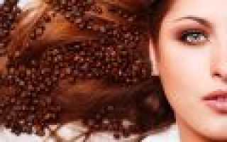 Краска для волос кофе