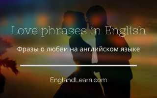 Любовь на английском языке как пишется