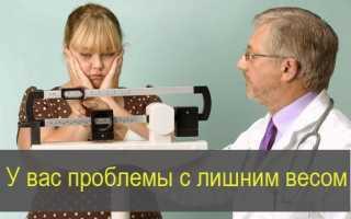 К какому врачу обратиться чтобы похудеть