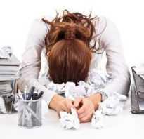 Стресс на новой работе как справиться