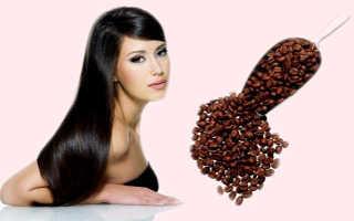 Как покрасить волосы кофе в домашних условиях