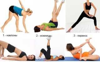 Упражнения для уменьшения бедер
