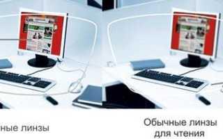 Офисные очки что это такое отзывы