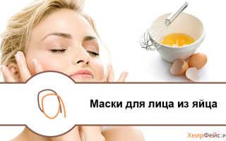 Как сделать маску для лица из яйца