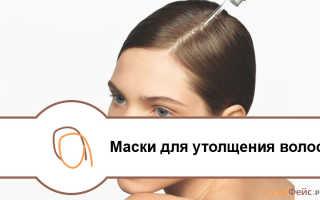 Маска для утолщения и густоты волос