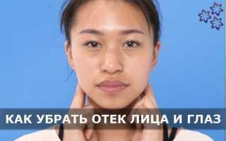 Как убрать отеки с лица быстро