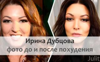 Дубцова ирина похудела фото