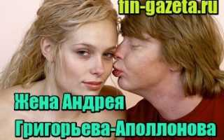 Жена апполонова григорьева