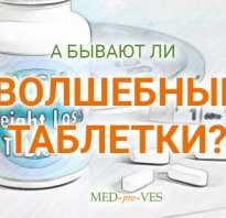 Действенные препараты для похудения отзывы