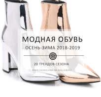 Какая женская обувь в моде осенью 2018