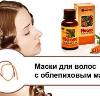 Облепиховое и репейное масло для волос
