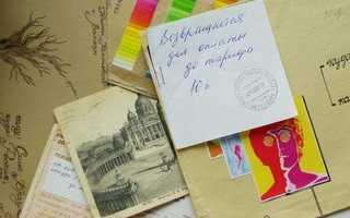 Почтовые открытки своими руками