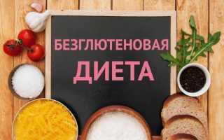 Безглютеновая диета отзывы