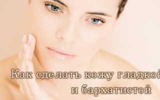 Как сделать лицо чистым и ровным