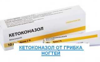 Кетоконазол от грибка ногтей отзывы