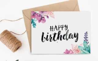 Простые открытки своими руками на день рождения