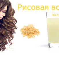 Рисовая вода для волос отзывы