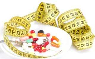 С какими препаратами можно быстро похудеть