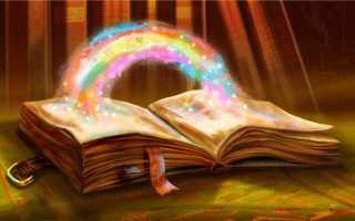 Книга желаний отзывы