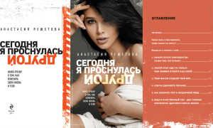 Книга анастасии решетовой читать онлайн