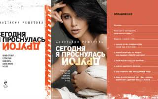 Книга анастасии решетовой читать онлайн бесплатно