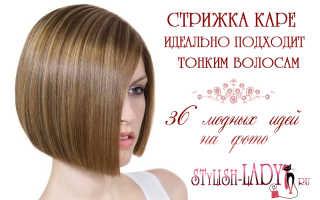 Удлиненное каре для тонких волос